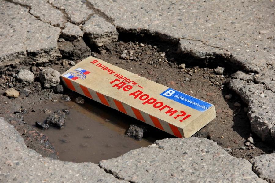 Народный фронт направил список «убитых» воронежских дорог губернатору и мэру