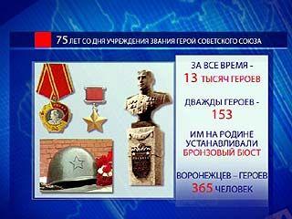 Иполняется 76 лет со дня учреждения звания Герой Советского Союза