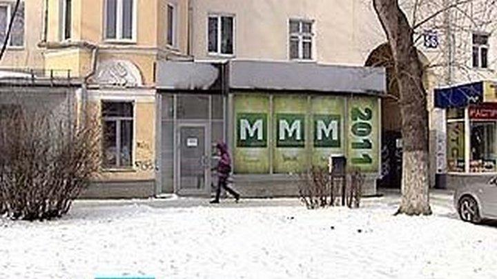 В Москве умер два раза обобравший воронежцев Сергей Мавроди