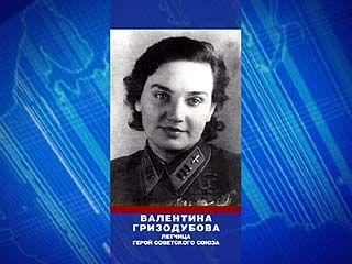 Исполнилось 100 лет со дня рождения летчицы Валентины Гризодубовой