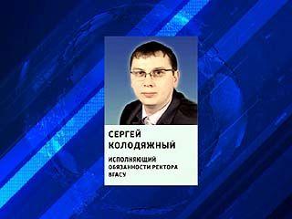 Исполняющим обязанности ректора ВГАСУ назначен Сергей Колодяжный