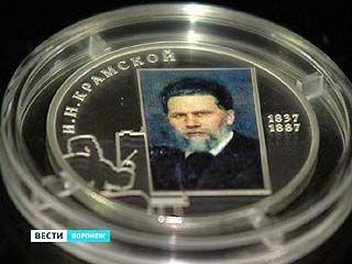Ивана Крамского увековечили в памятной монете