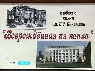 """К 150-летию Никитинской библиотеки открыта выставка """"Возрождённая из пепла"""""""