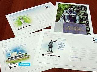 К юбилею Воронежа почта выпустит праздничные конверты и открытки