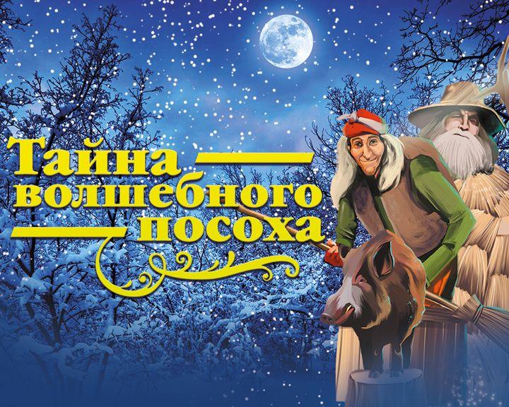 Воронежцы могут бесплатно попасть на Цирковое Шоу «Тайна волшебного посоха»