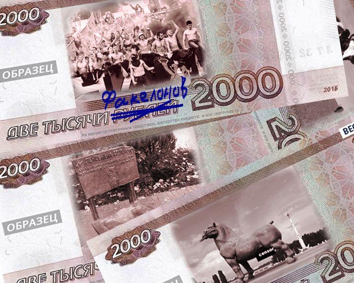 7 символов Воронежской области, которые могли бы попасть на купюры 2000 рублей