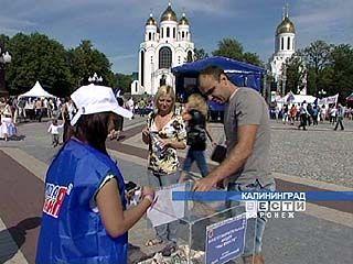 Калининградцы собрали для воронежских погорельцев 9 миллионов рублей