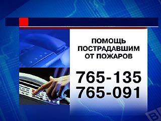 Каждый из погорельцев получит по 200.000 рублей
