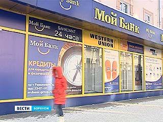 """Клиенты """"Моего банка"""" начали получать выплаты по вкладам"""