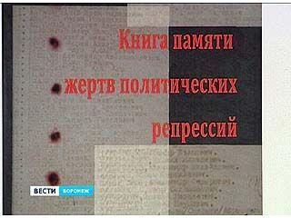 Книга памяти жертв сталинских репрессий теперь размещена в Интернете