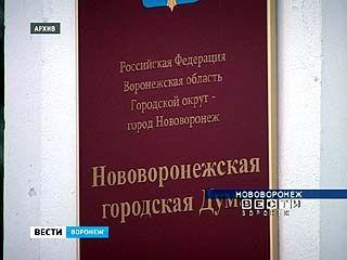 Комиссия Нововоронежской гордумы определилась с кандидами на должность мэра