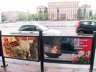 Коммерческая реклама в Воронеже уступит место социальной