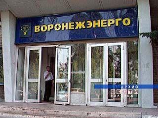 """Компания """"Воронежэнерго"""" может ограничить подачу электричества"""