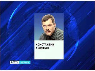 Константин Ашифин поборется за пост мэра Воронежа на выборах