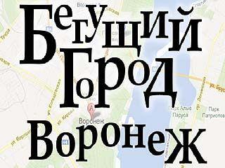 """Краеведческая квест-игра """"Бегущий город"""" - впервые в столице Черноземья"""