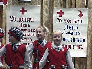 """""""Красный Крест"""" отметил годовщину образования"""