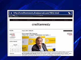 """""""Кредитная Амнистия"""" берёт под защиту Дмитрия Агаркова"""