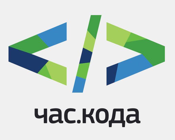 Крупнейшая российская образовательная акция в области ИТ «Час кода» стартует в День информатики