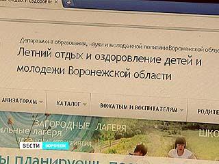 Куда отправить отдыхать ребёнка летом, воронежцам подскажет специальный интернет-портал