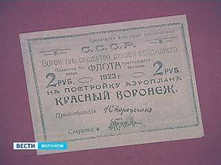 Купюры, из которых шили шелковые одеяла можно увидеть на выставке денег 1920-х годов