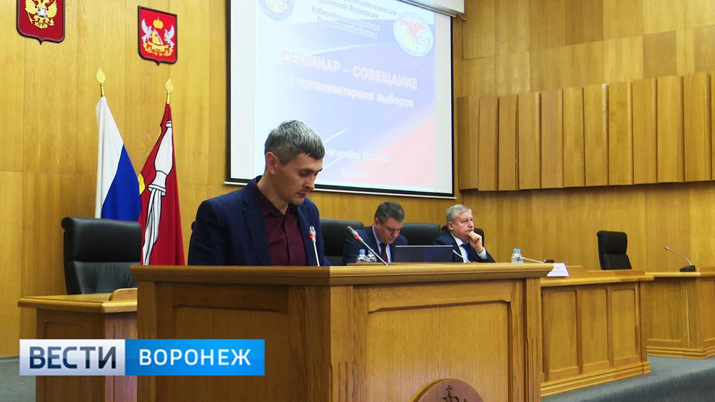 В Воронеже обсудили новые правила президентских выборов в 2018 году