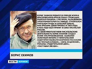 Лауреатом первой Платоновской премии стал писатель Борис Екимов