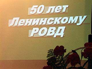 Ленинскому РОВД Воронежа - 50