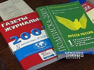 Льготную подписку организовал Борисоглебский почтамт