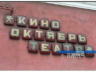 Лиски могут остаться без кинотеатров