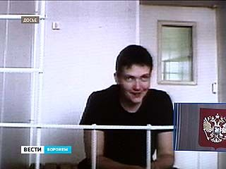 Лётчица Савченко два часа доказывала следователям, что её похитили