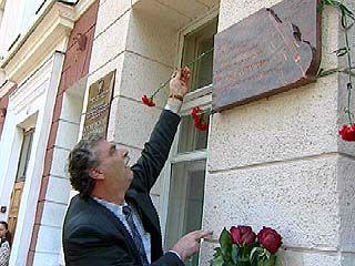 Мемориальная доска памяти Мстислава Ростроповича открылась в Воронеже