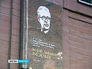 Мемориальная доска в память о писателе Борисе Васильеве появилась там, где он учился