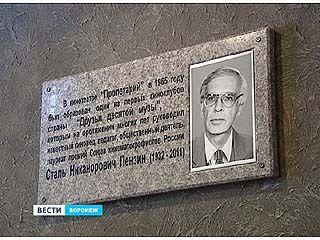 Мемориальную доску Сталю Пензину открыли в Воронеже