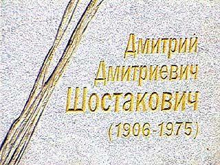 Мемориальную доску в честь Дмитрия Шостаковича открыли в Воронеже