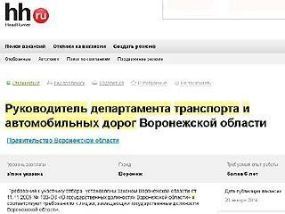 Место руководителя Воронежского департамента транспорта и автомобильных дорог вакантно