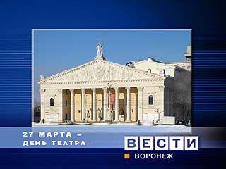 Международный день театра отмечается 27 марта
