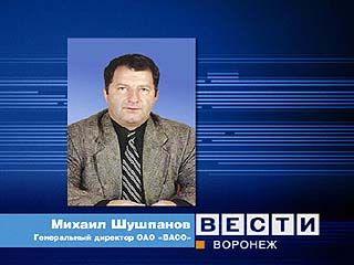 Михаил Шушпанов избран гендиректором ВАСО