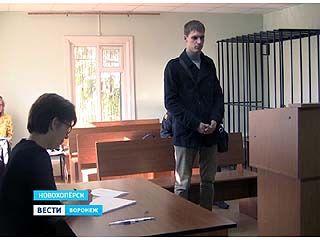 Мировой суд Новохоперска вынес приговор обвиняемому в нарушении закона о митингах