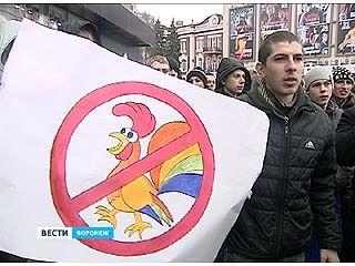 Митинг против принятия закона о запрете пропаганды гомосексуализма в Воронеже так и не состоялся