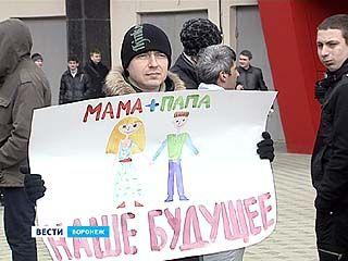 Митинг в поддержку закона о запрете пропаганды гомосексуализма прошёл в Воронеже
