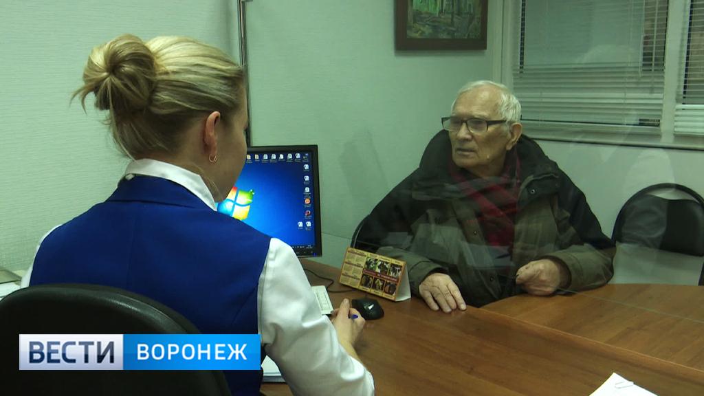 В Воронежской области 200 пенсионерам отказали в страховых начислениях