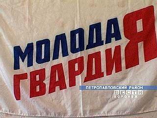 """""""Молодая гвардия"""" разъяснят ситуацию с приостановкой деятельности"""