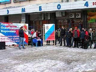 Молодежные организации Воронежа призывают бороться с коррупцией