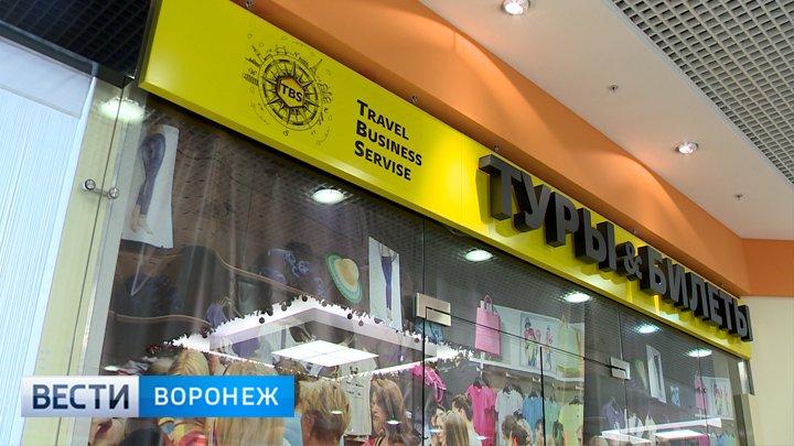 Воронежское турагентство заработало на обмане клиентов более 1 млн рублей