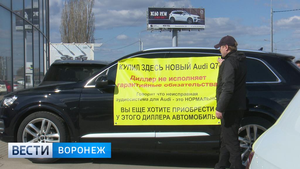 Воронежец, купивший иномарку с неисправностью, установил возле автосалона гневный баннер