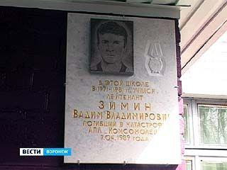 На 68 школе Воронежа появилась мемориальная доска лейтенанту Вадиму Зимину