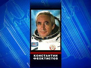 На 84 году жизни скончался Константин Феоктистов