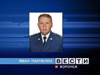 На должность прокурора Воронежа представлен Иван Панченко
