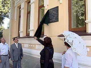 На фасаде усадьбы Клочкова установили мемориальную доску