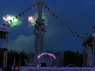 На губернаторском приеме в честь форума состоялось лазерное шоу